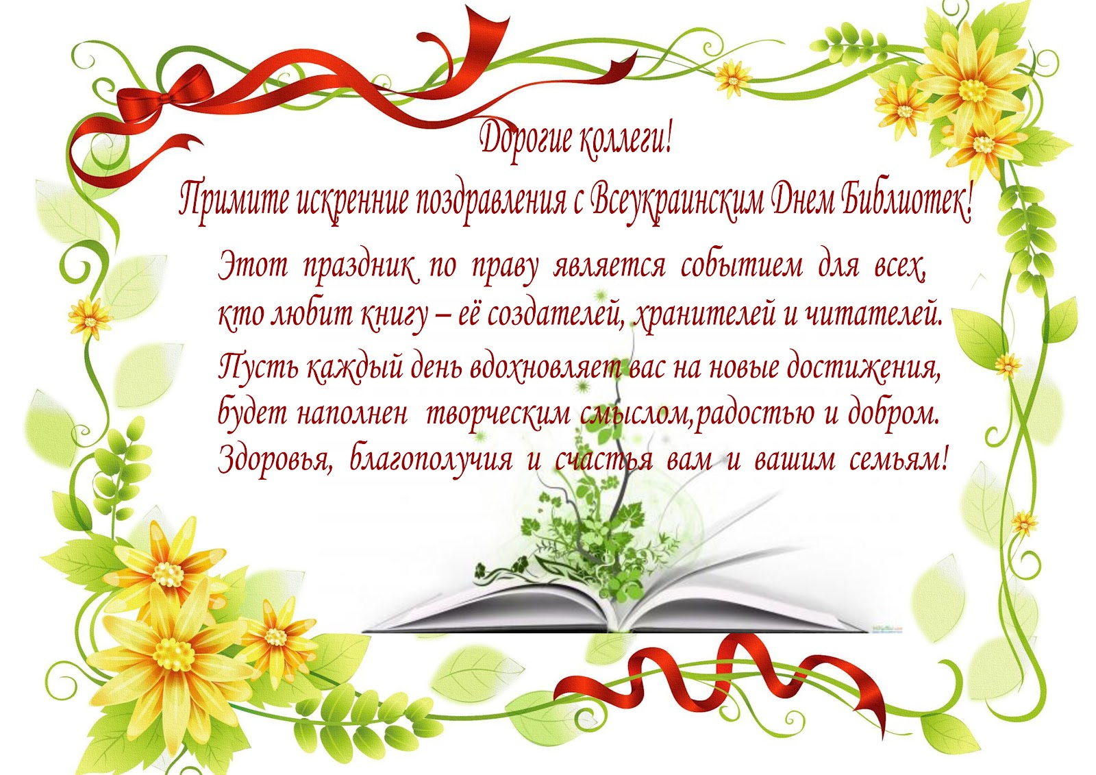 Поздравление с днём библиотекаря для коллег